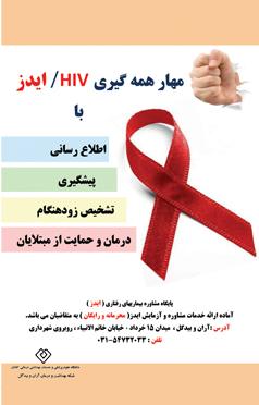 بنر ایدز