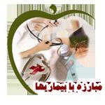 مبارزه با بیماریها