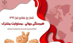 شعار روز جهانی ایدز: