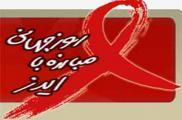 به مناسبت هفته اطلاع رسانی ایدز