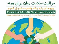 سلامت روان در جهان نابرابر
