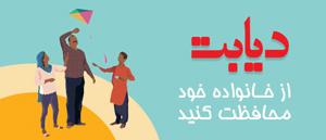 شعار روز جهانی دیابت ۲۰۱۹: